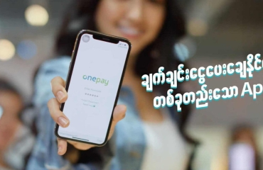 Make shopping easier with Onepay